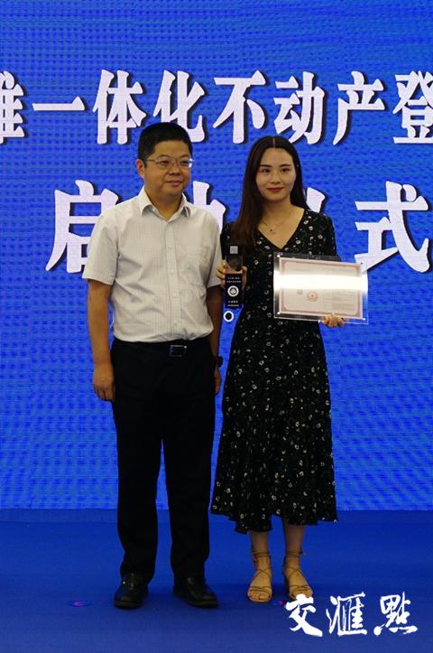 五分11选5首本二三维一体化不动产登记电子证照在徐州新沂发出