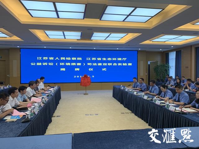 江苏成立公益诉讼(环境损害)司法鉴定联合实验室
