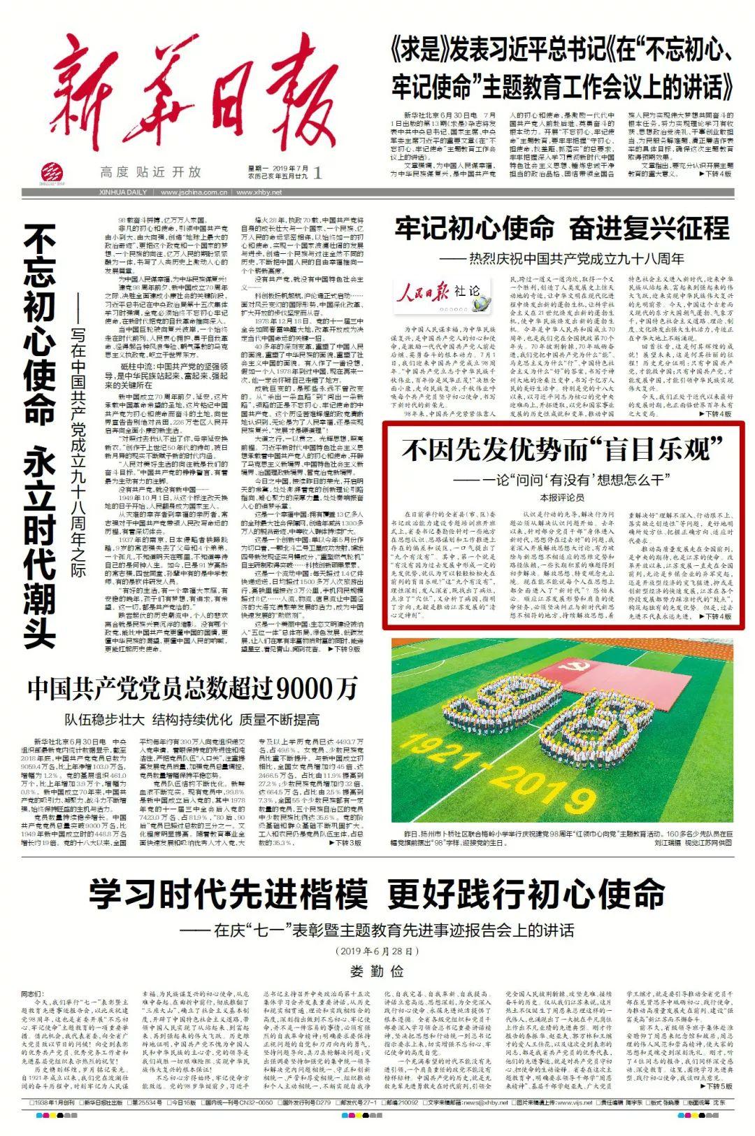 """新华日报连推""""九论"""",详解五分11选5省委书记""""九个有没有""""之问"""