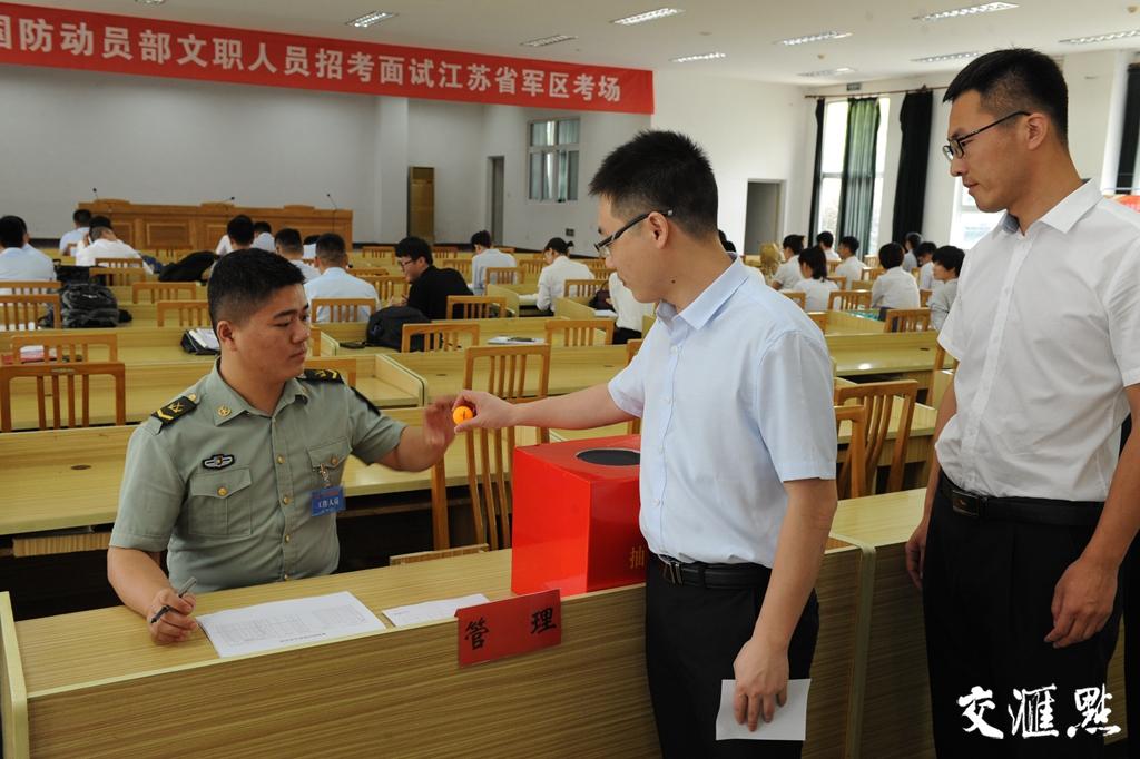 2019年度江苏省军区面向社会招录军队文职人员面试展开