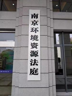 """南京环境资源法庭受理""""第一案"""""""
