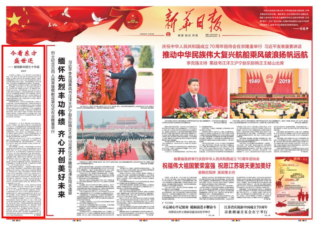 """新华日报发表""""辛仲平""""署名文章:今看东方盛世还"""