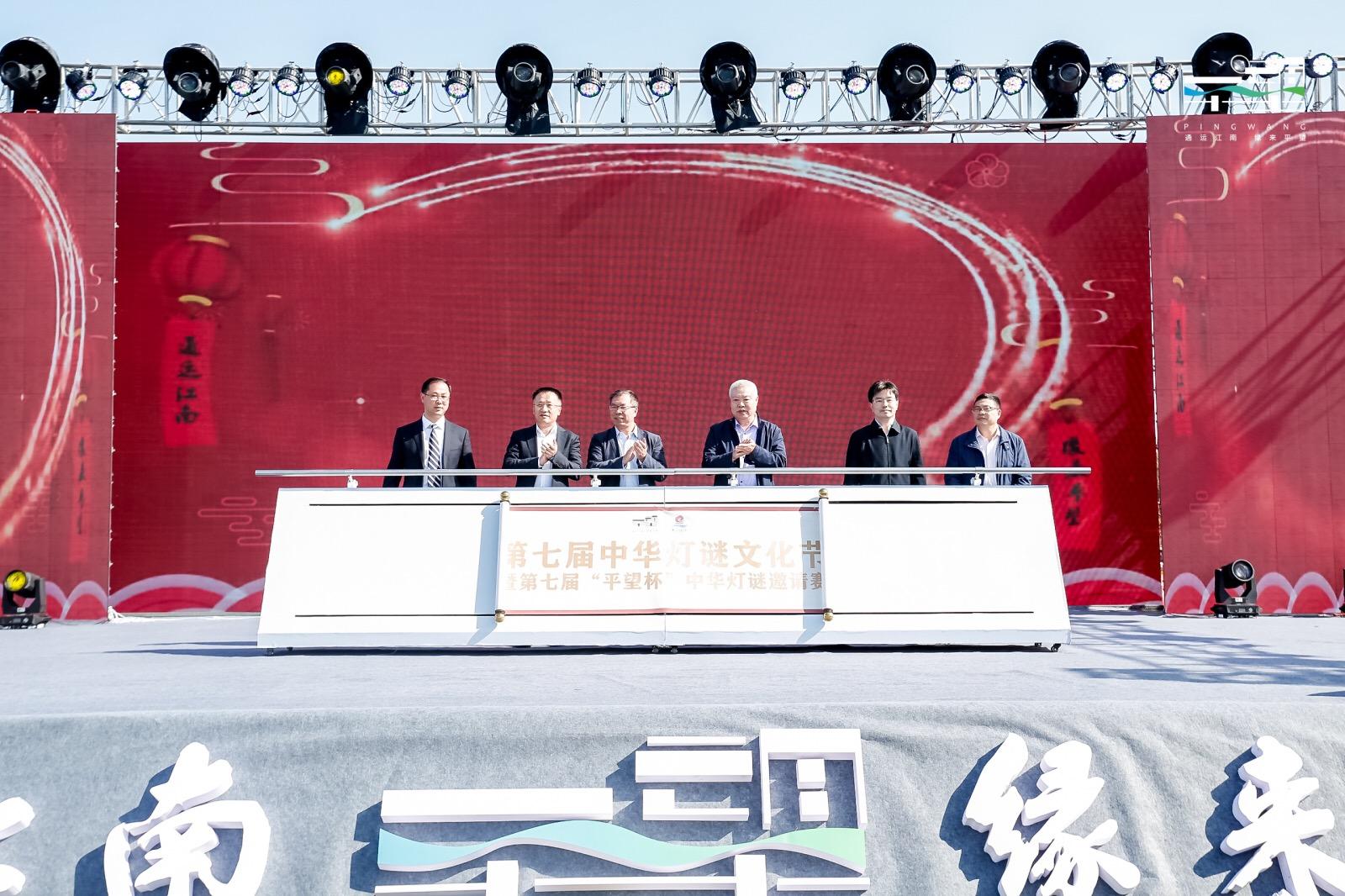 第七届中华灯谜文化节启动
