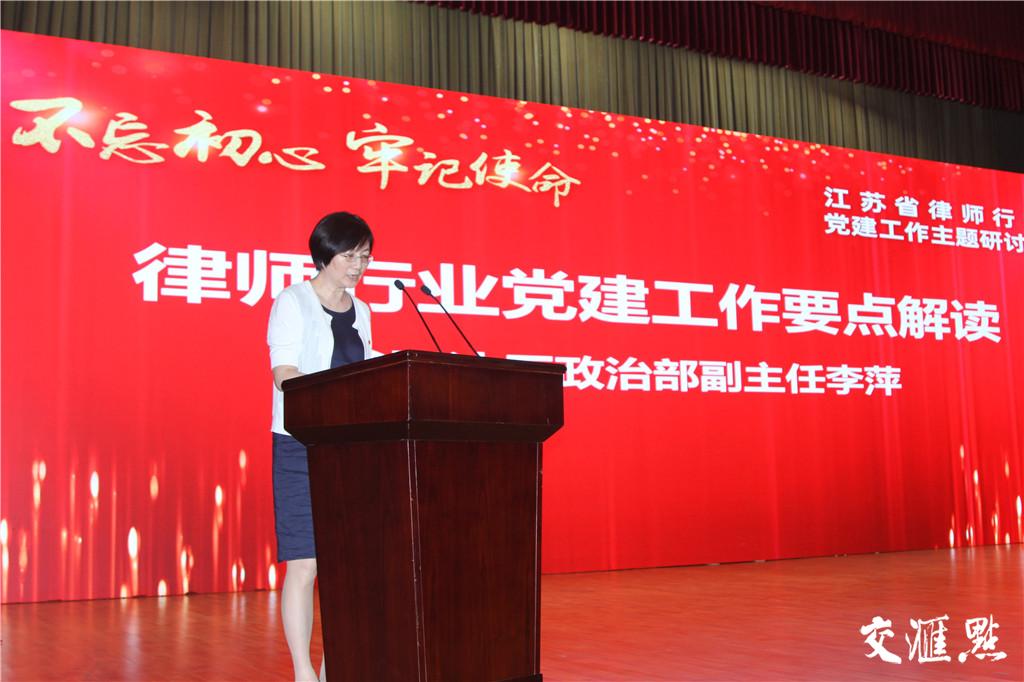 省司法厅政治部副主任、人事警务处处长李萍作为特邀嘉宾发布《贯彻落实〈关于全面加强新时代律师行业党的建设工作的意见〉工作要点》,提出20条工作措施。