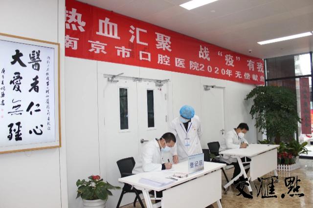 献血登记区