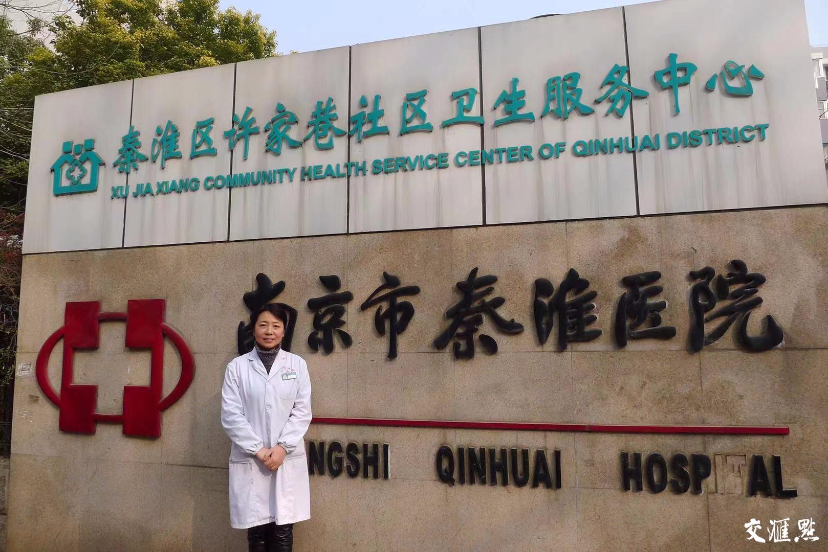 徐辉在工作多年的秦淮医院门前