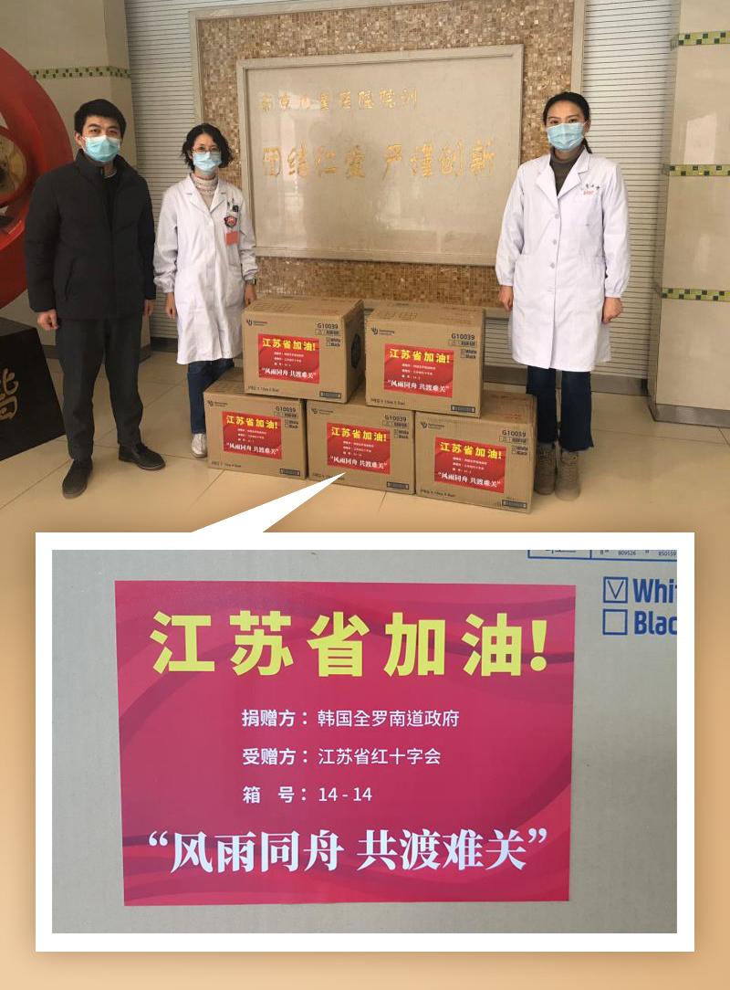 南京儿童医院收到韩国全罗南道政府通过江苏红十字会捐赠的医疗用品