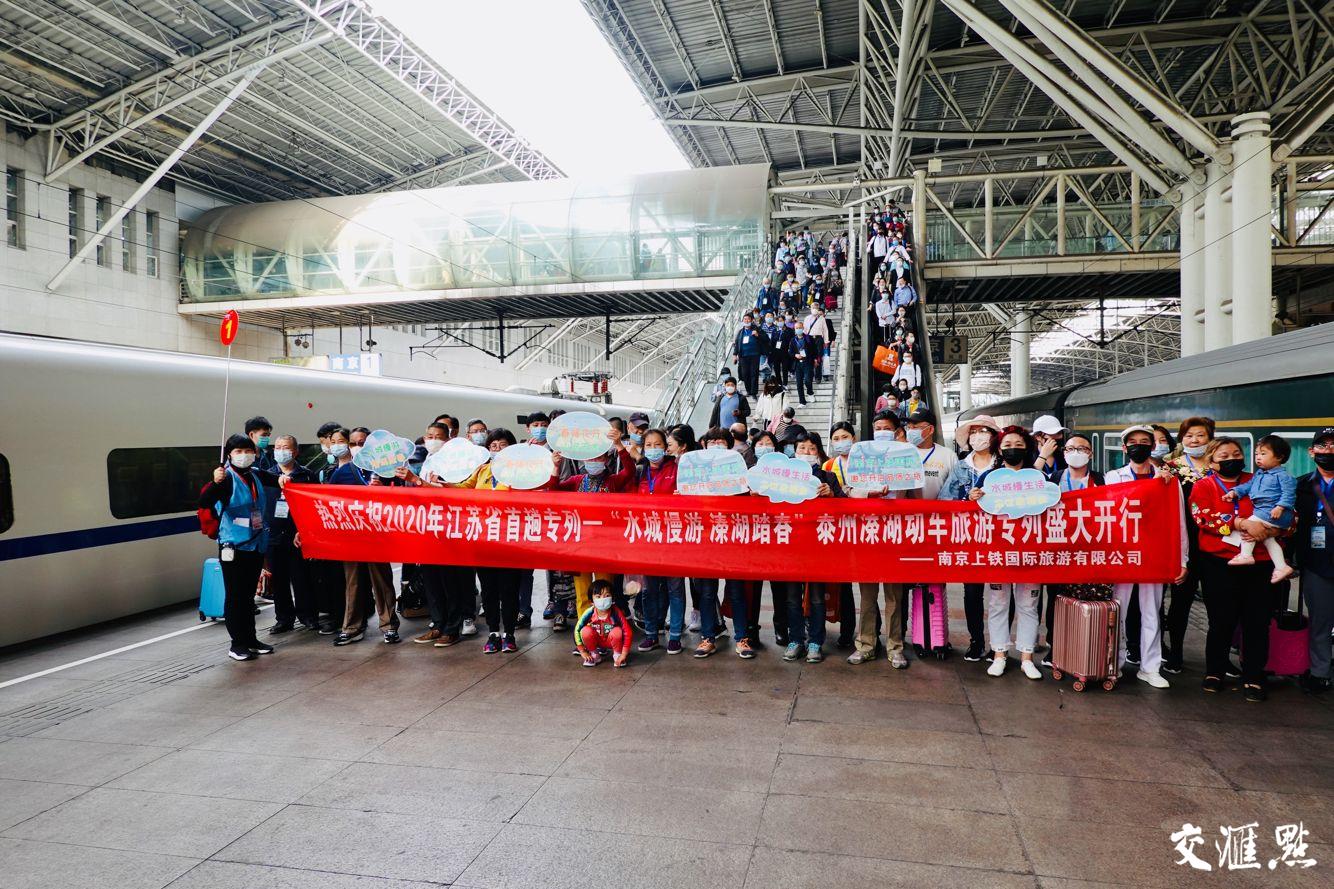 游客們出發前在南京火車站站臺合影    許軍鋒  攝
