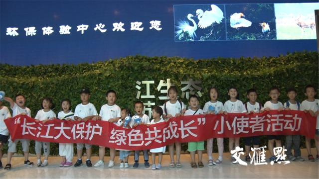 """""""长江大保护小使者""""走进江苏省环保体验中心感受高科技"""