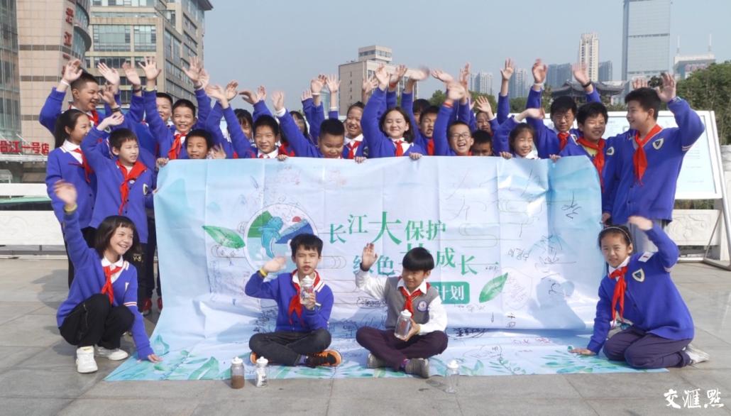 南京武汉两地小使者跨省牵手共绘美丽长江