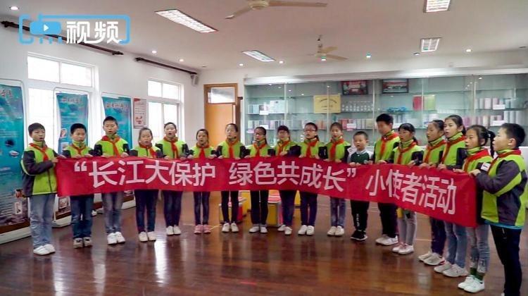 """""""长江大保护 绿色共成长""""行动计划走进上海"""