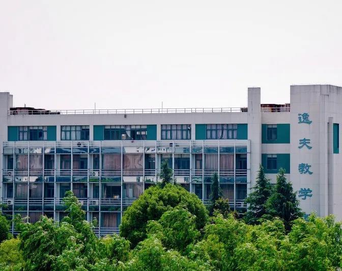 澳门新葡8522最新网站江宁校区逸夫教学楼
