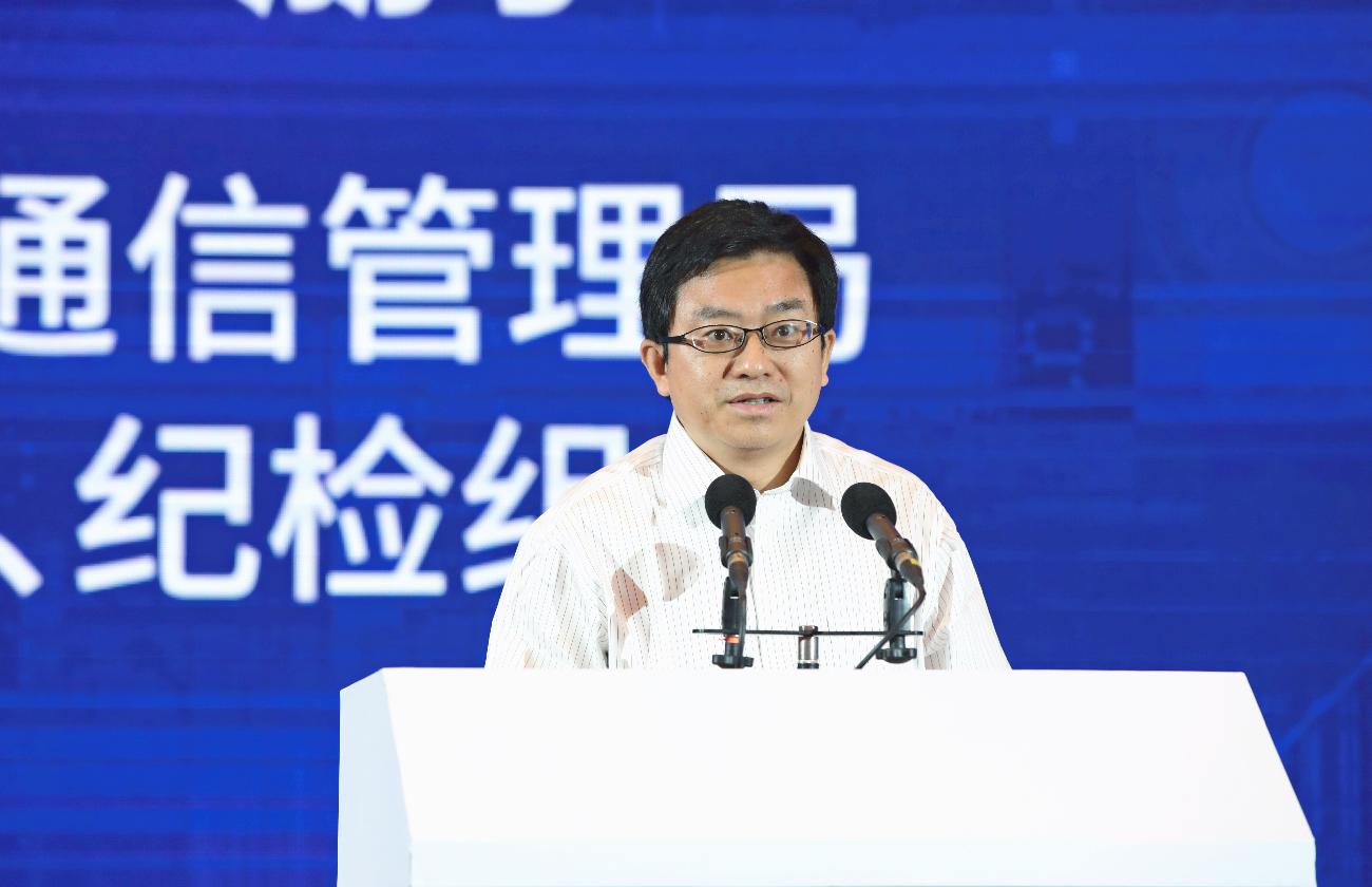省通信管理局副局长、纪检组长王鹏致辞