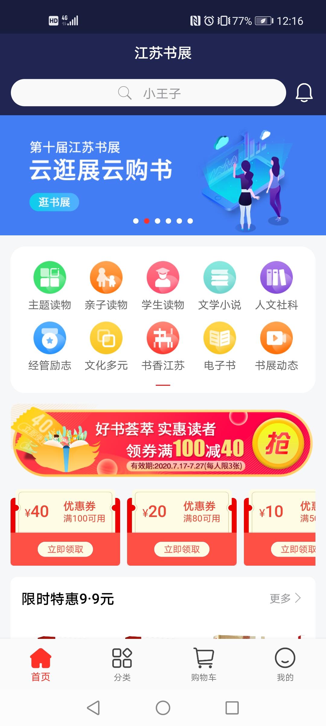 江苏书展App界面
