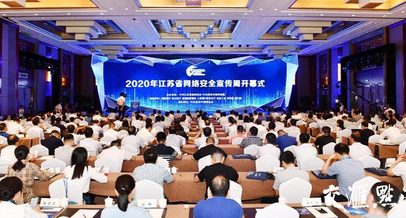 2020江苏省网络安全宣传周正式启动
