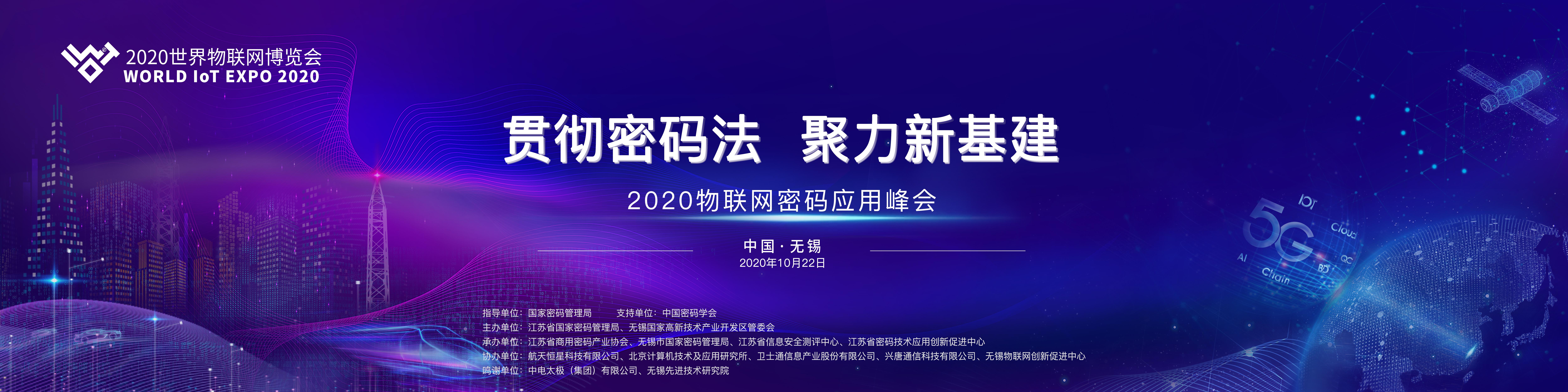 2020年物联网密码应用峰会来啦!院士大咖将聚无锡共话密码发展