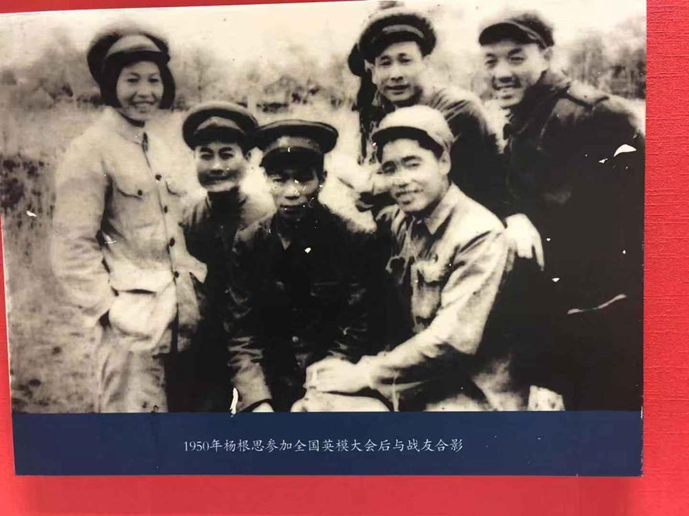 1950年杨根思参加全国英模大会后与战友合影。