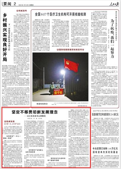人民日报1月14日第2版