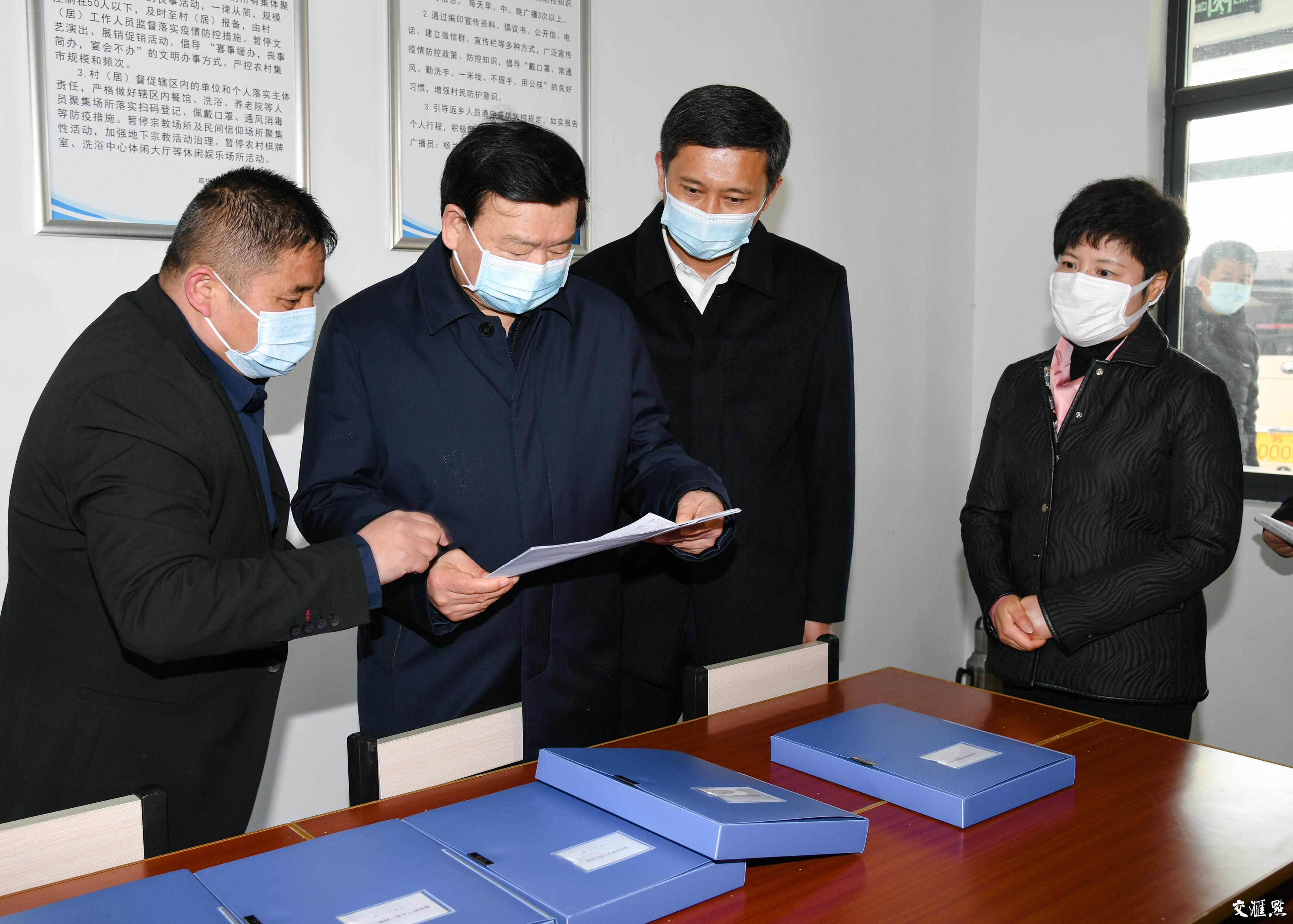 涟水县高沟镇扁担村,娄勤俭书记仔细查看返乡人员信息登记情况。