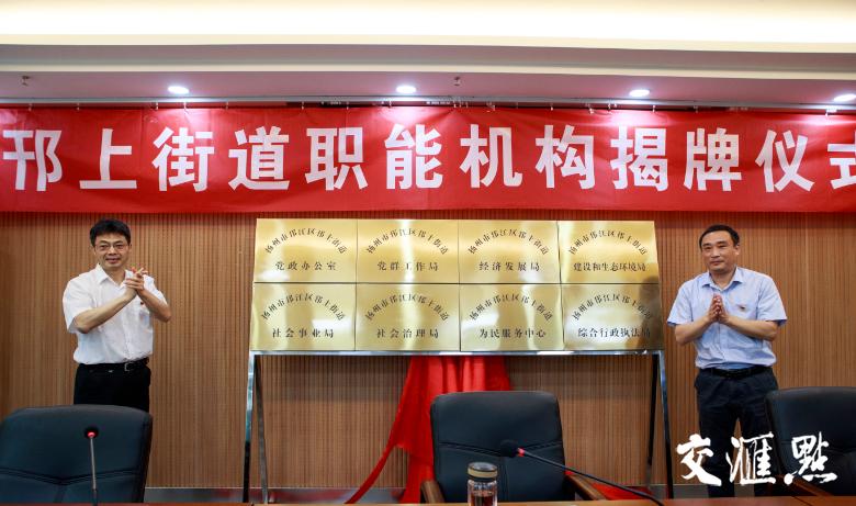 扬州市邗江区邗上街道机构揭牌