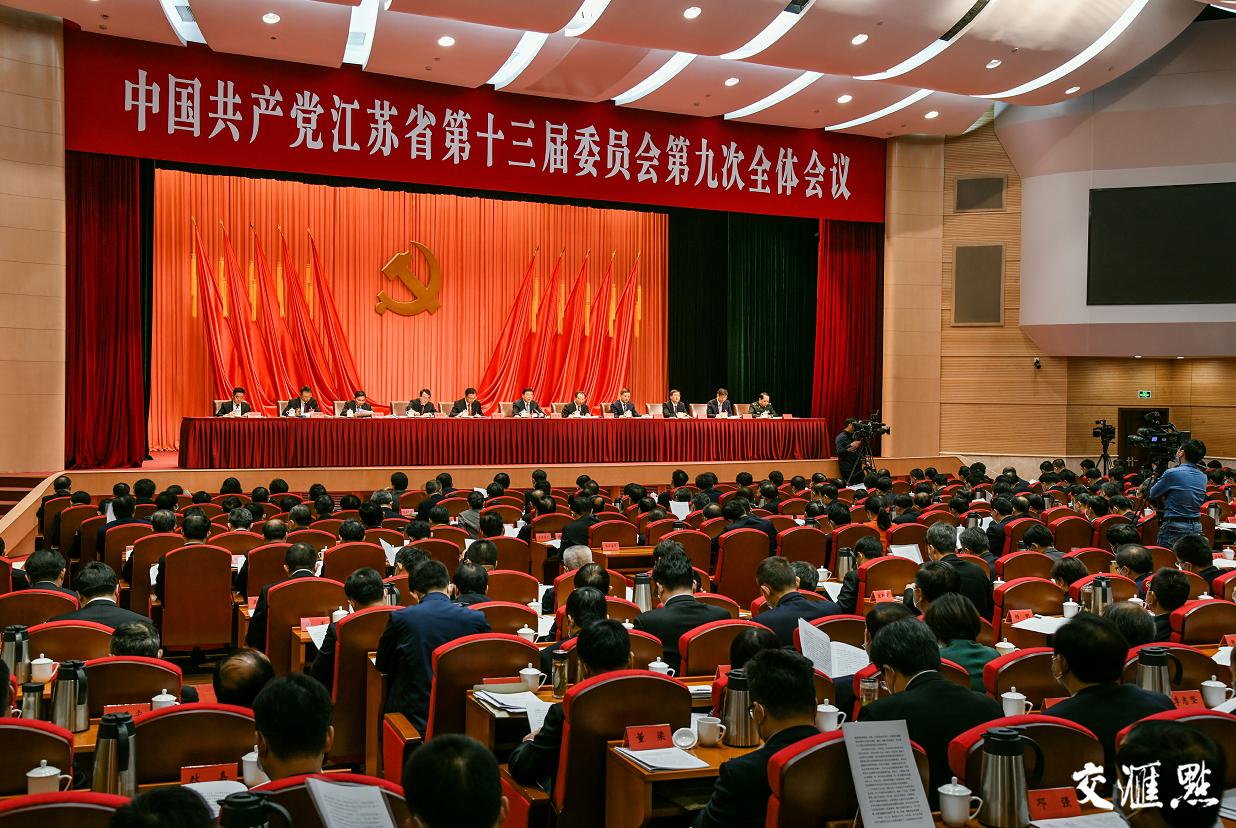 中国共产党江苏省第十三届委员会第九次全体会议12月22日至23日在南京举行。