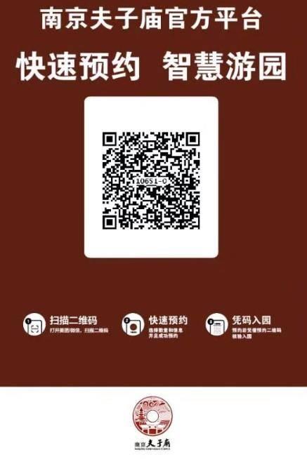 南京夫子庙官方平台预约号