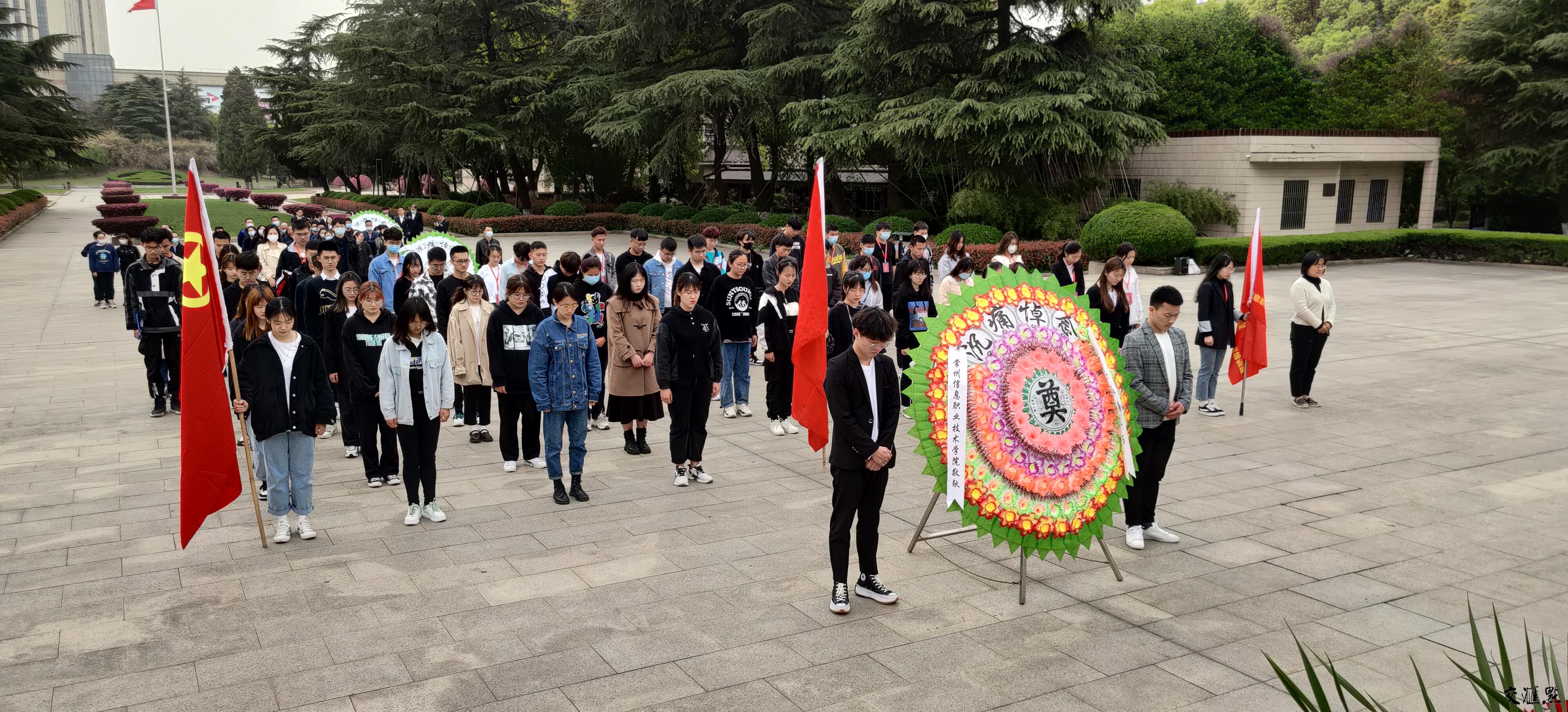 常州信息职业技术学院师生向烈士敬献花圈