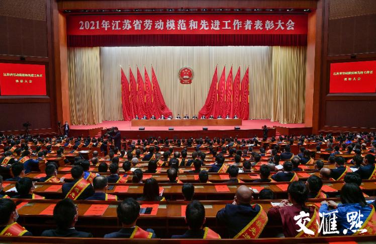 大力弘扬伟大的劳模精神!江苏省劳动模范和先进工作者表彰大会在南京举行