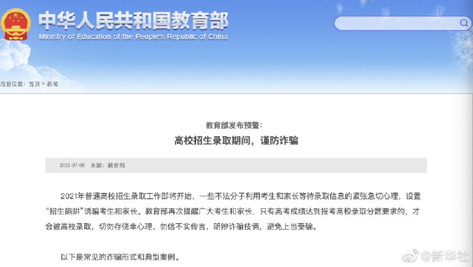 教育部發布預警:高校招生錄取期間謹防詐騙